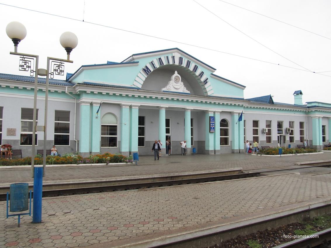 """Вокзал """"Мелитополь"""""""