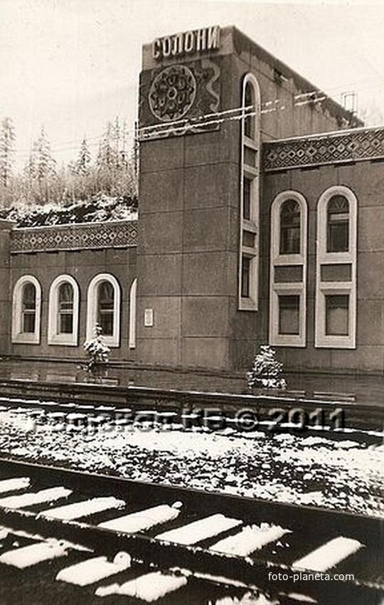 Вокзал Солони после сдачи