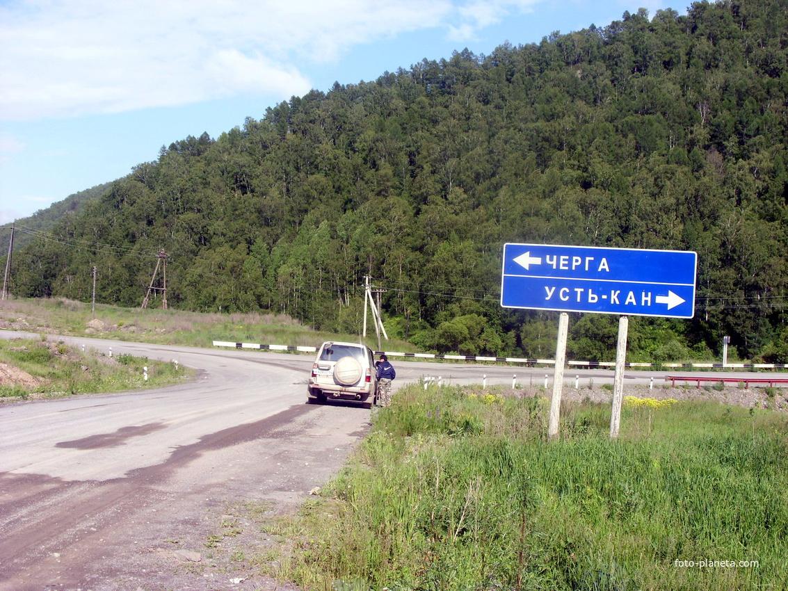фото перекресток трех дорог