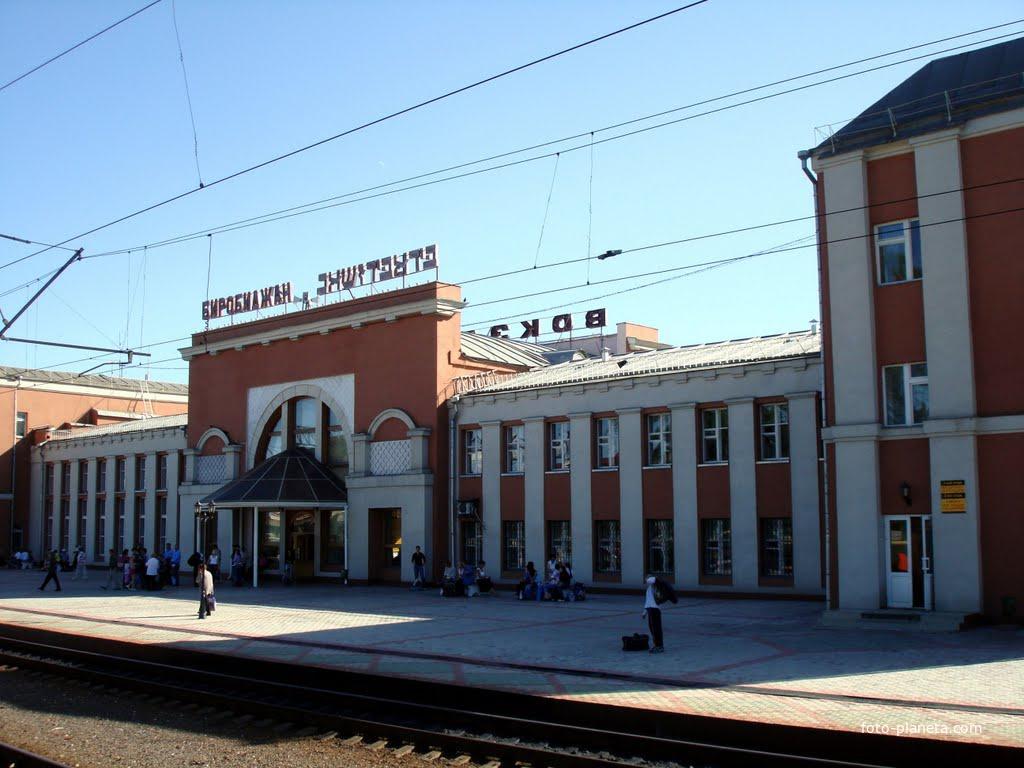 Железнодорожный вокзал