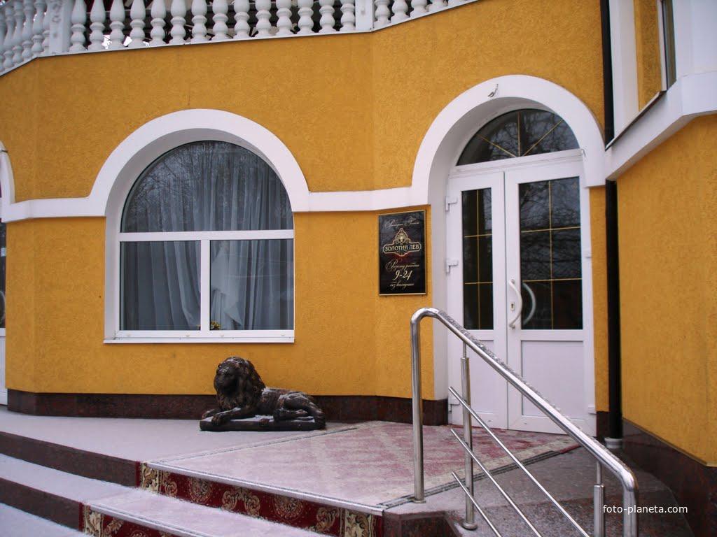 Гостиница Золотой Лев