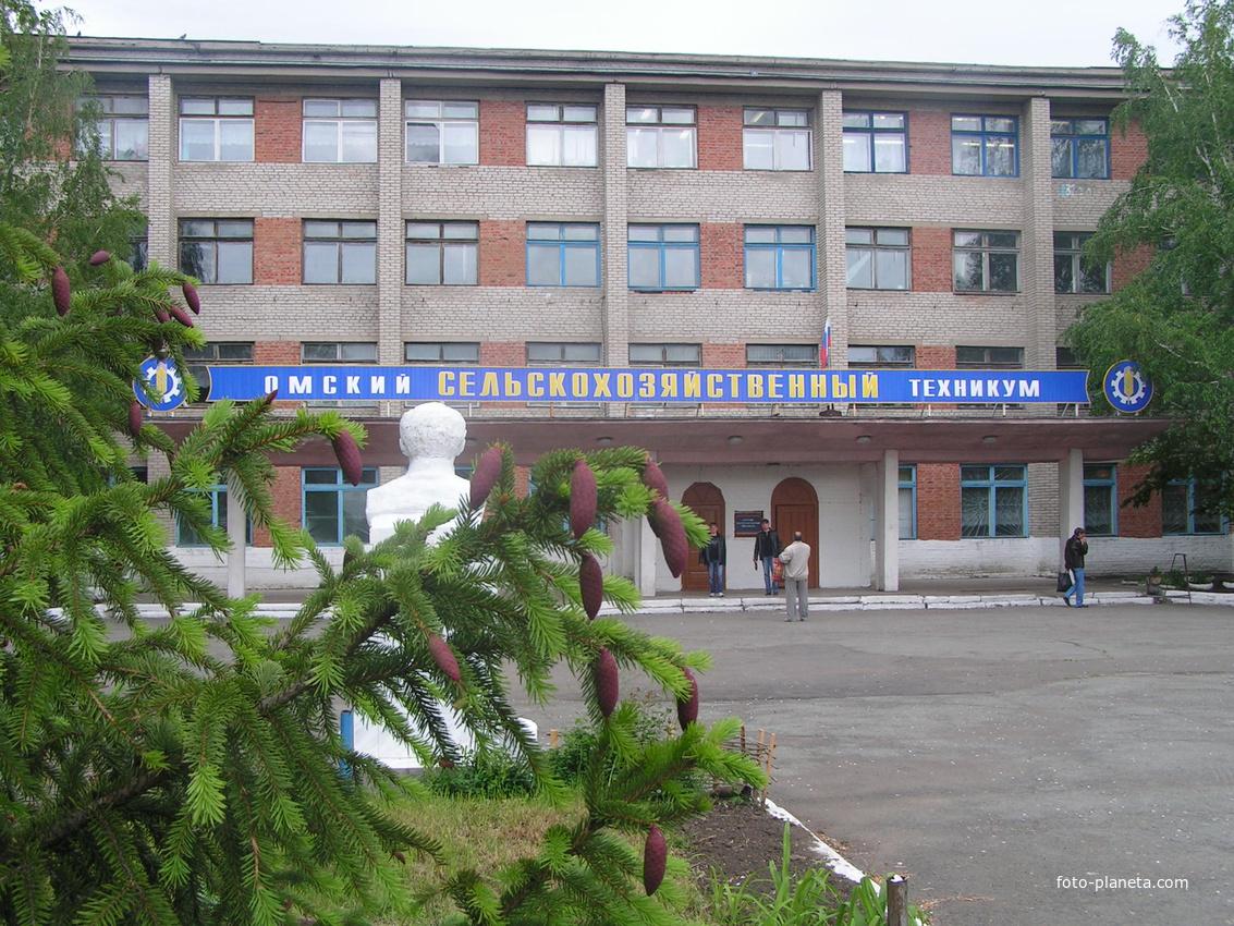 Омский сельскохозяйственный техникум (п. Новоомский)