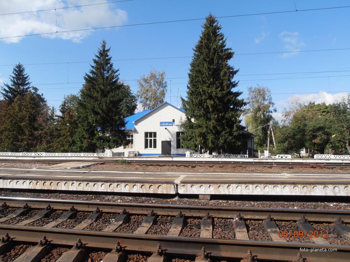 ст БИТЮГ вокзал