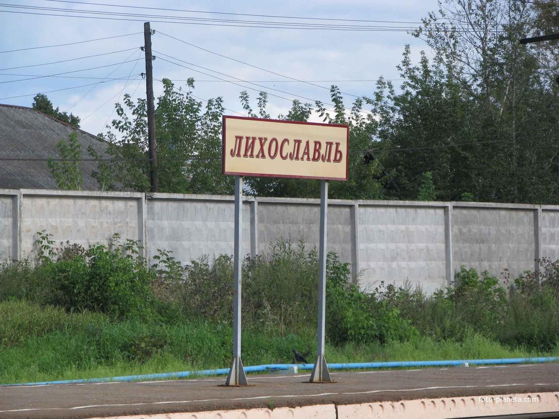 Лихославль  Википедия