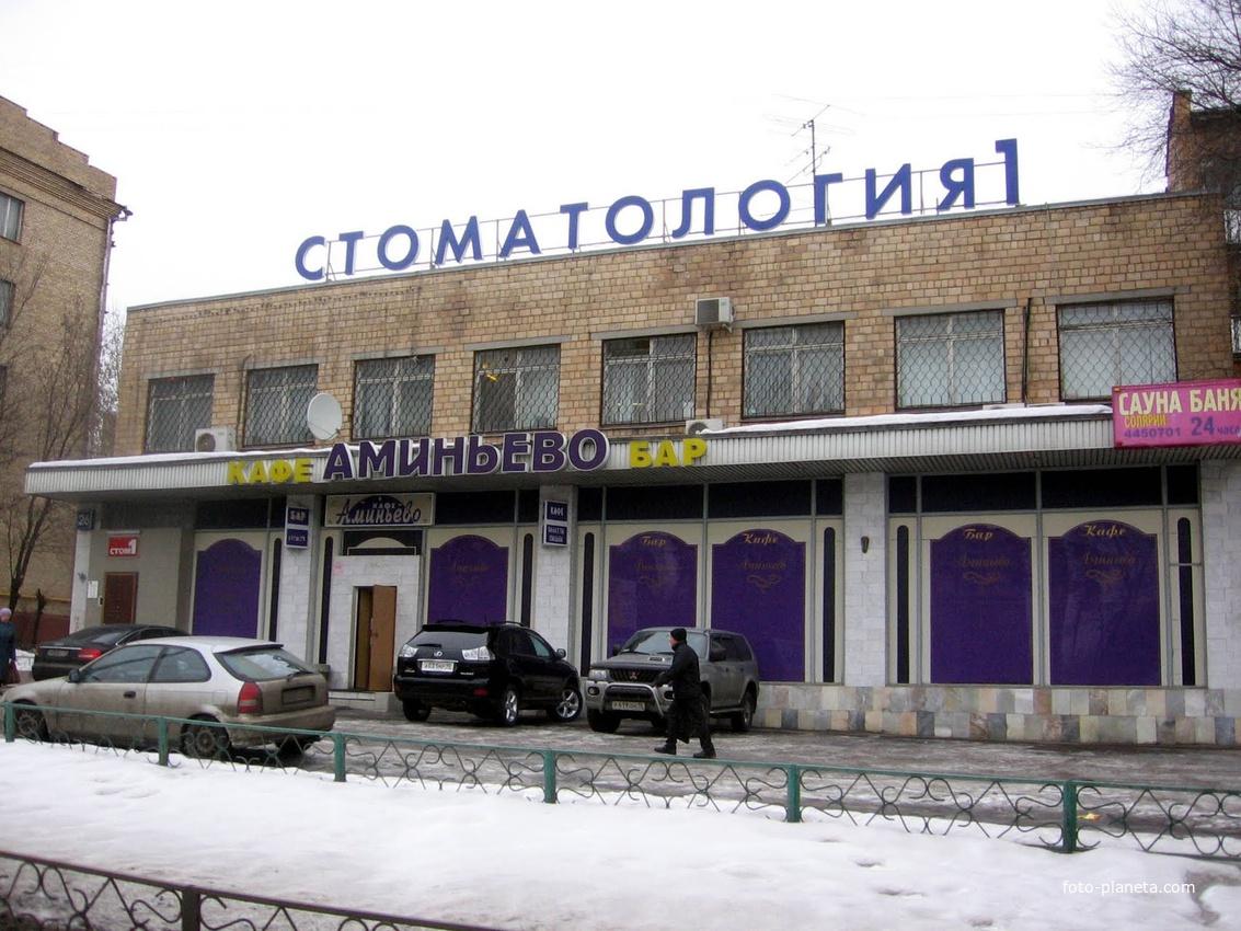 Кафе-бар Аминьево. Аминьевское шоссе 26-б