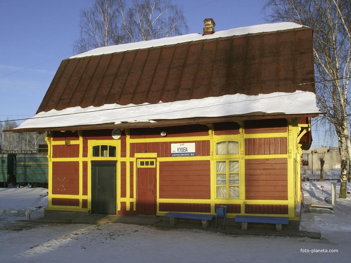 Вокзал ж/д станции Кушва