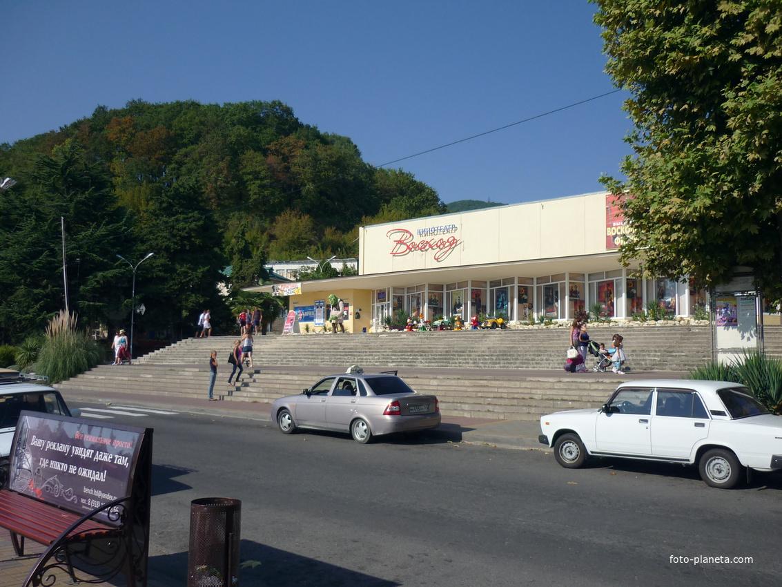 лазаревское.кинотеатр