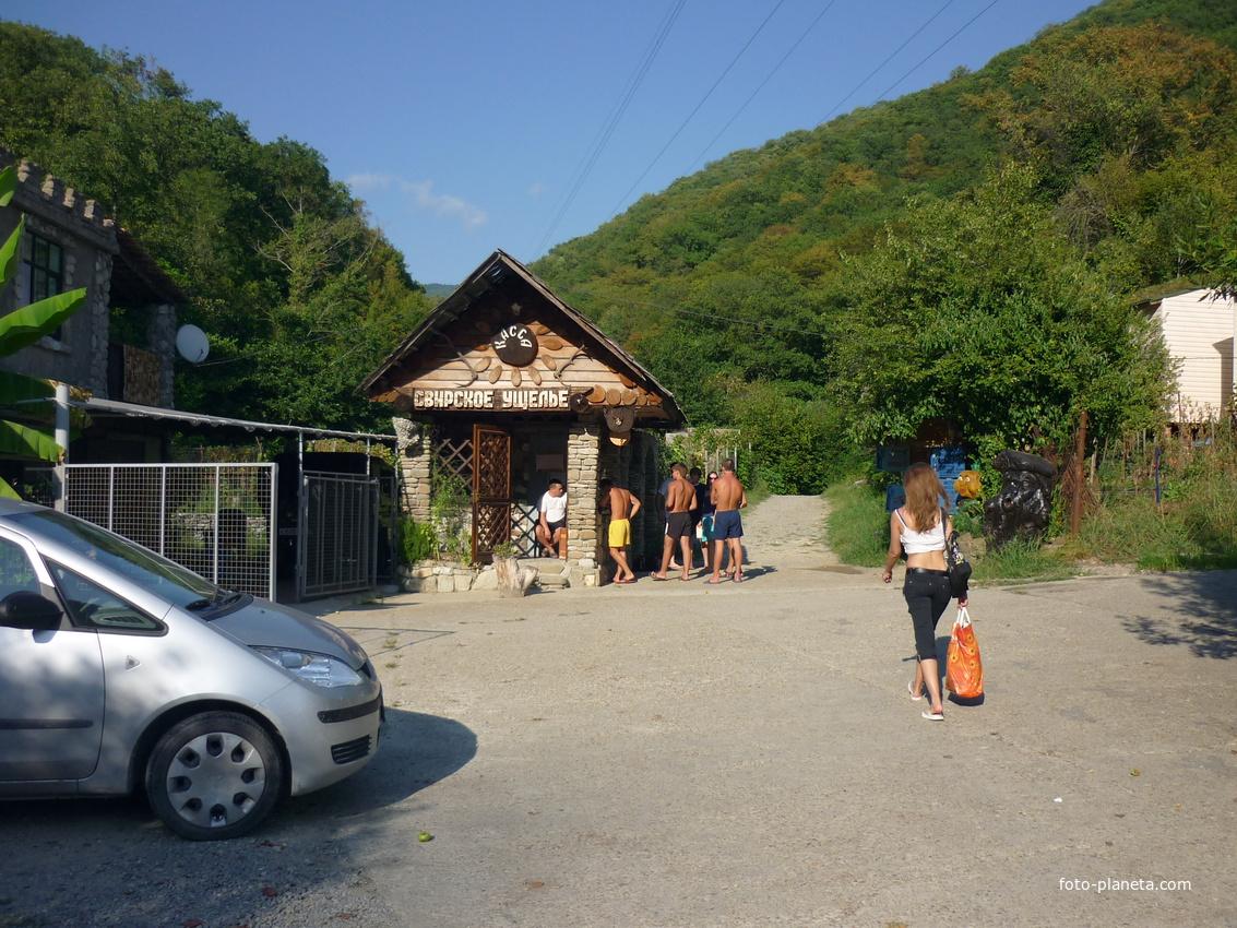 лазаревское.вход в свирское ущелье