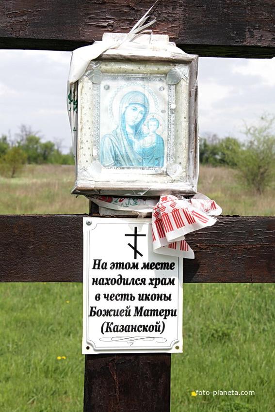 православный крест на месте храма