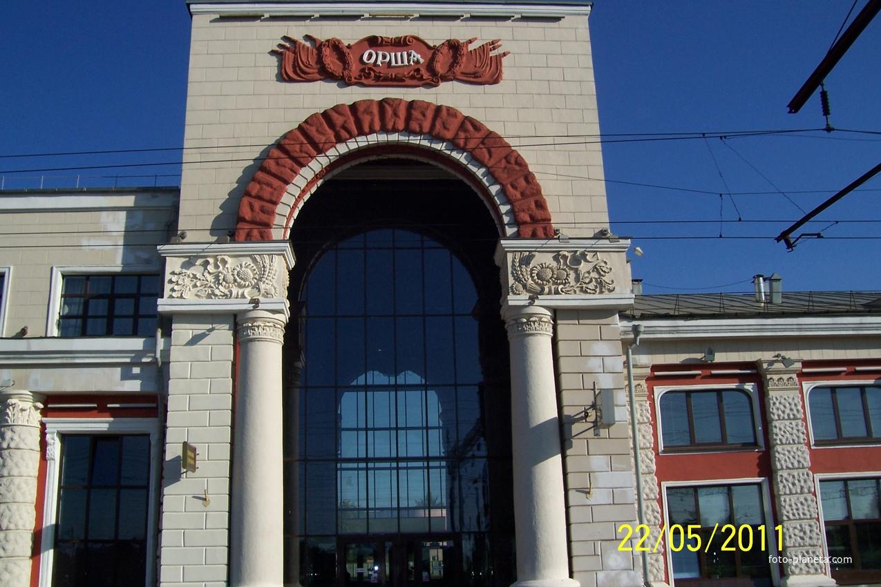 "Орша ""Вокзал"""