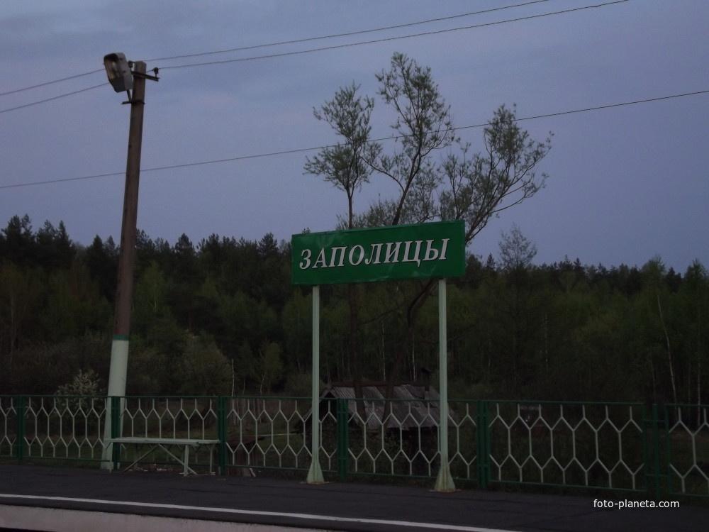 Станция Заполицы