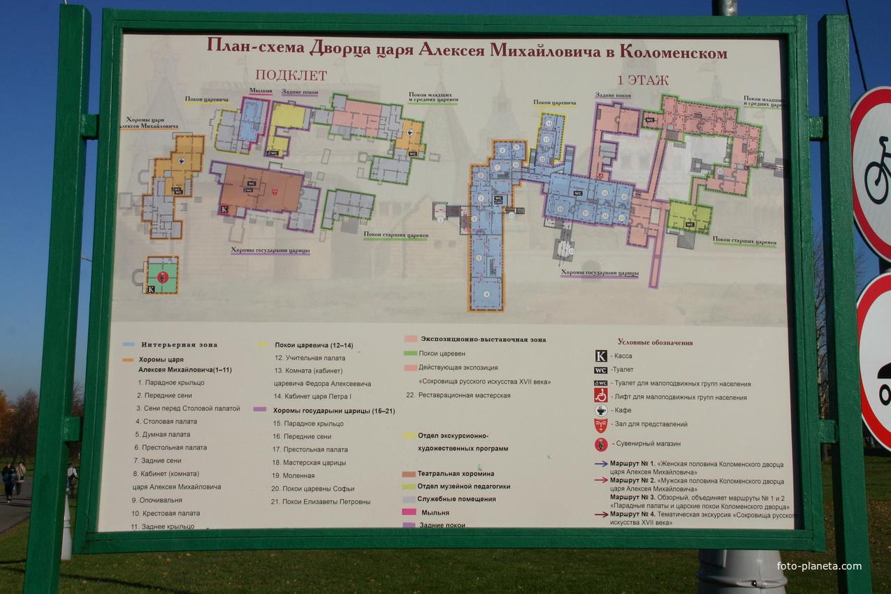 План-схема дворца