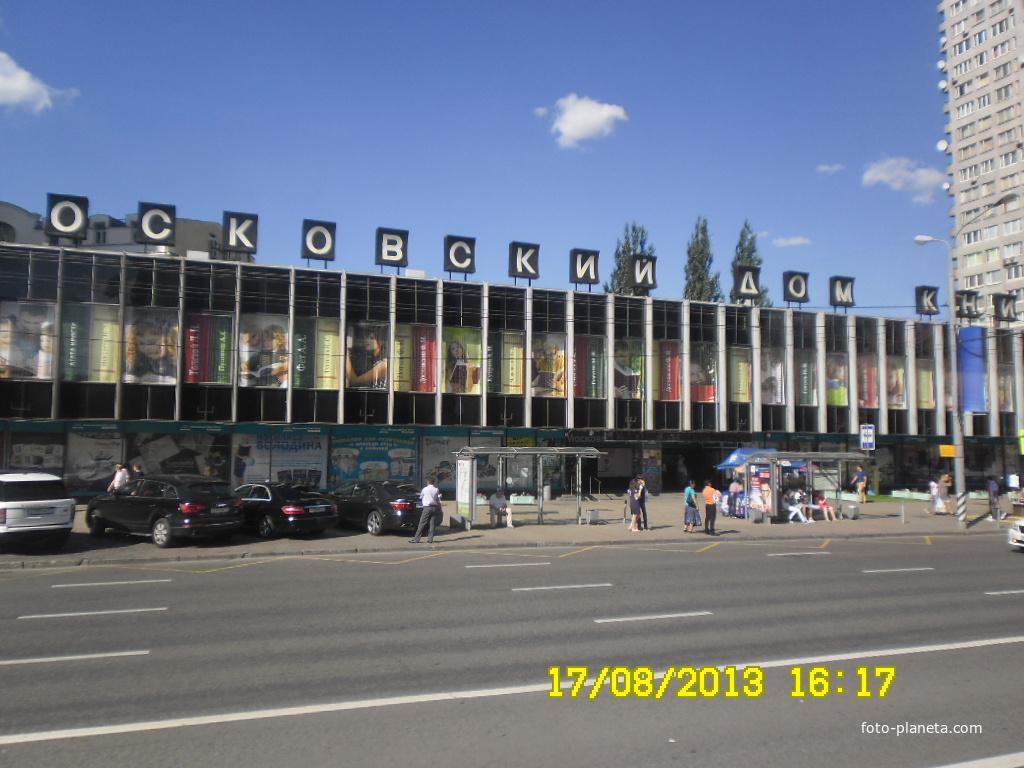 Дом Книги на Арбате Москва