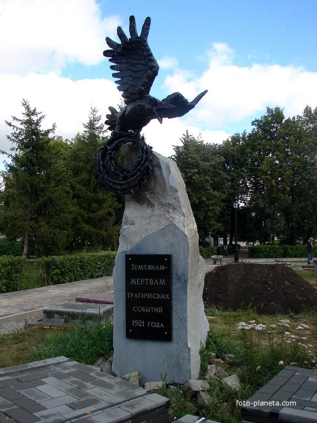 Ишим. 2010 г. Памятник землякам - жертвам событий 1921 г.