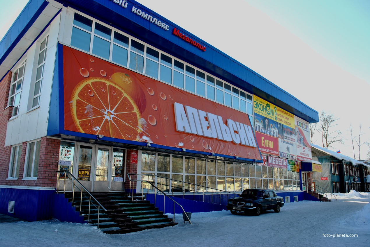 Магазины Города Мирный Архангельской Области