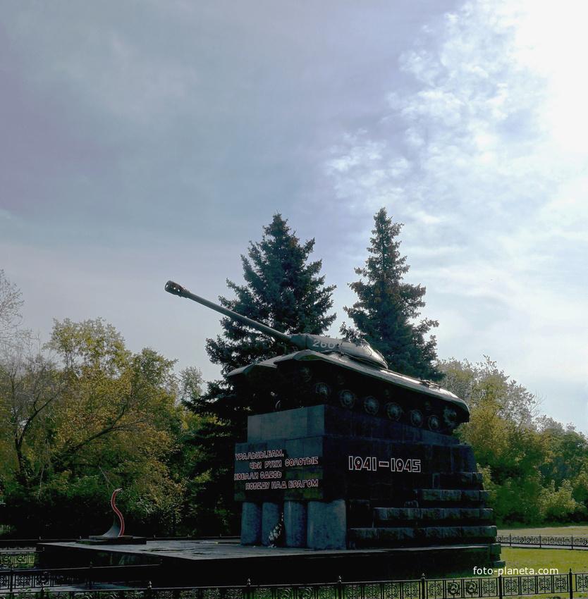 Памятник Танкограду