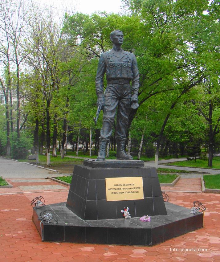 Памятник ветеранам войн и военных конфликтов