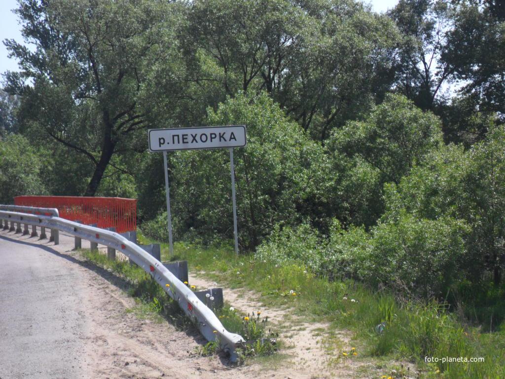 фенино мост через пехорку
