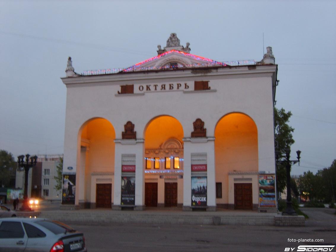 кинотеатр октябрь новокузнецк новокузнецкий район фото планета