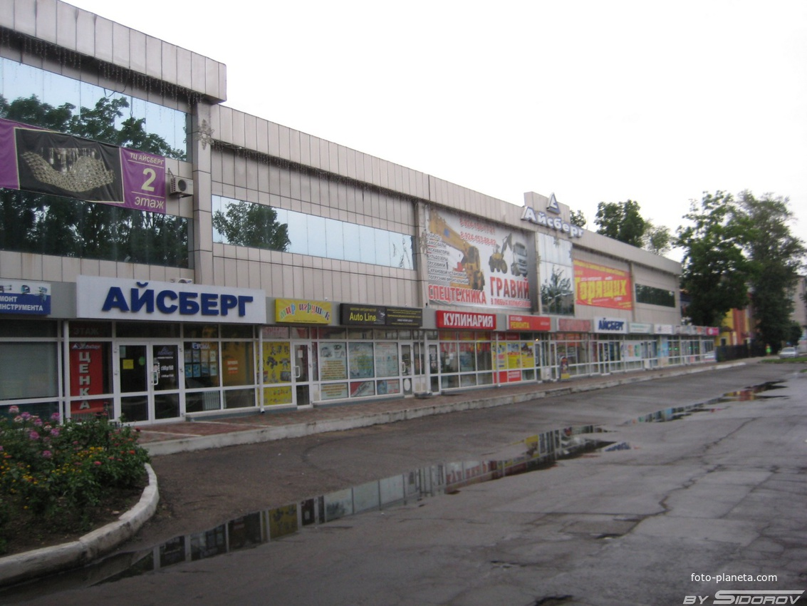 "ТЦ ""Айсберг"" г. Биробиджан"