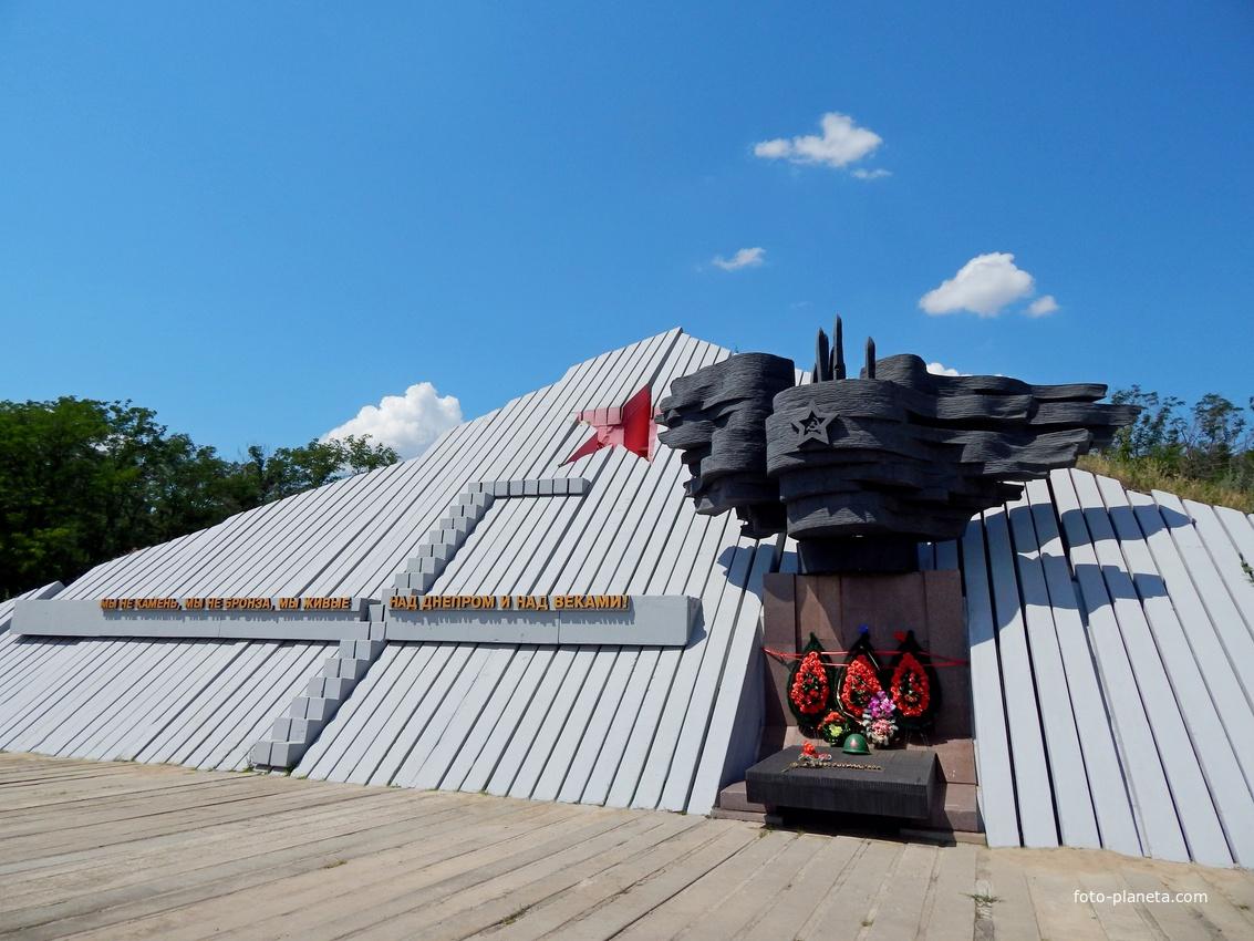 Мемориал форсирования Днепра (26.09.1943)