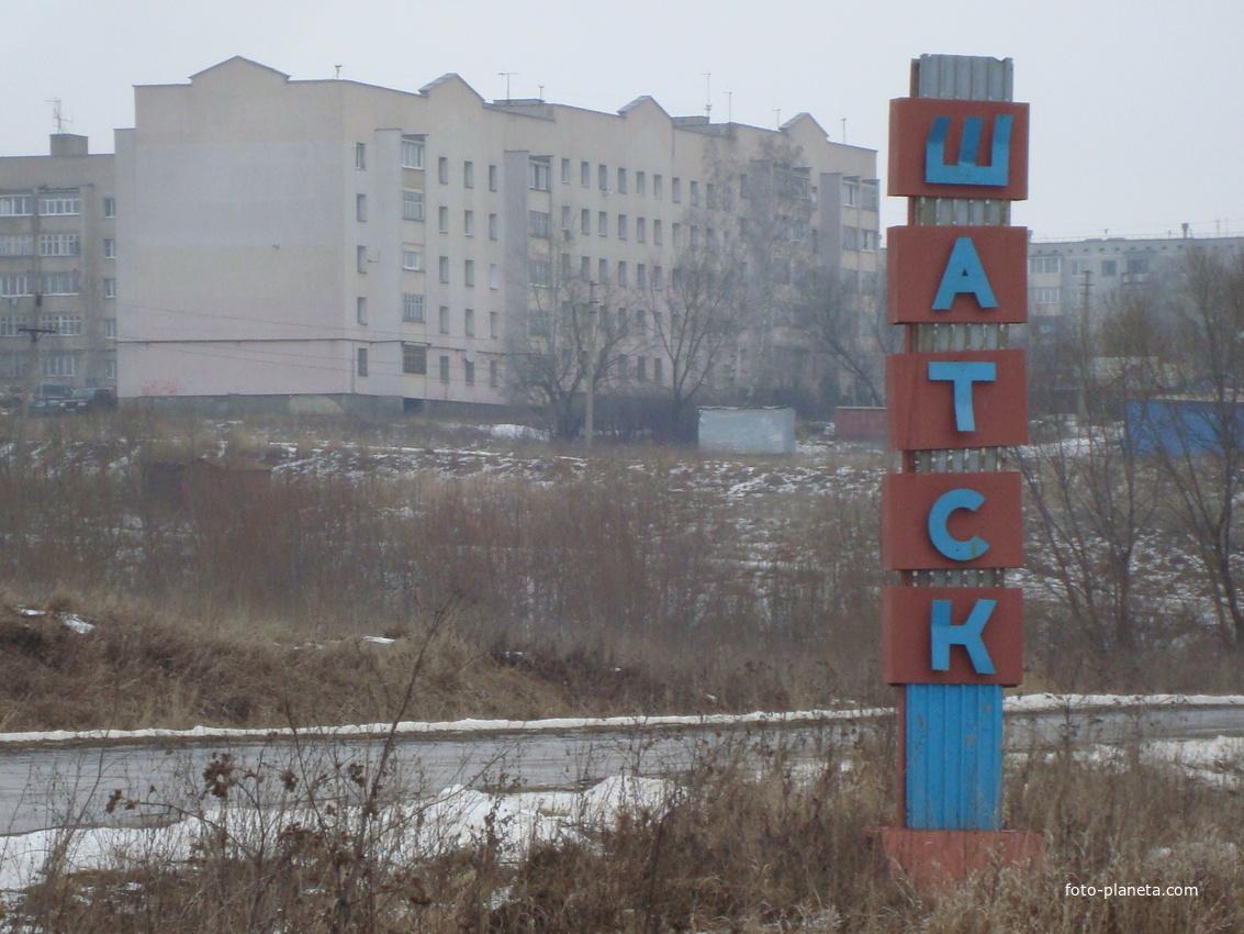 Въезд в поселок Шатск