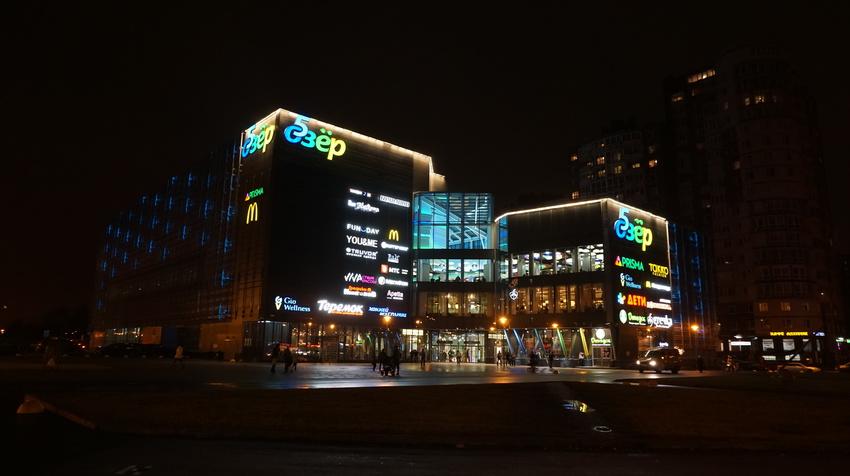 Торговый центр...