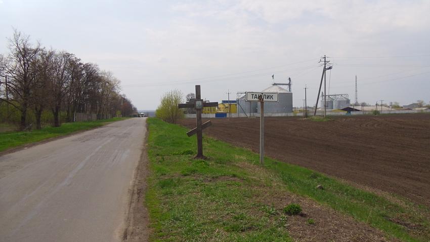 Ташлик,початок села(від Ротмистрівки)
