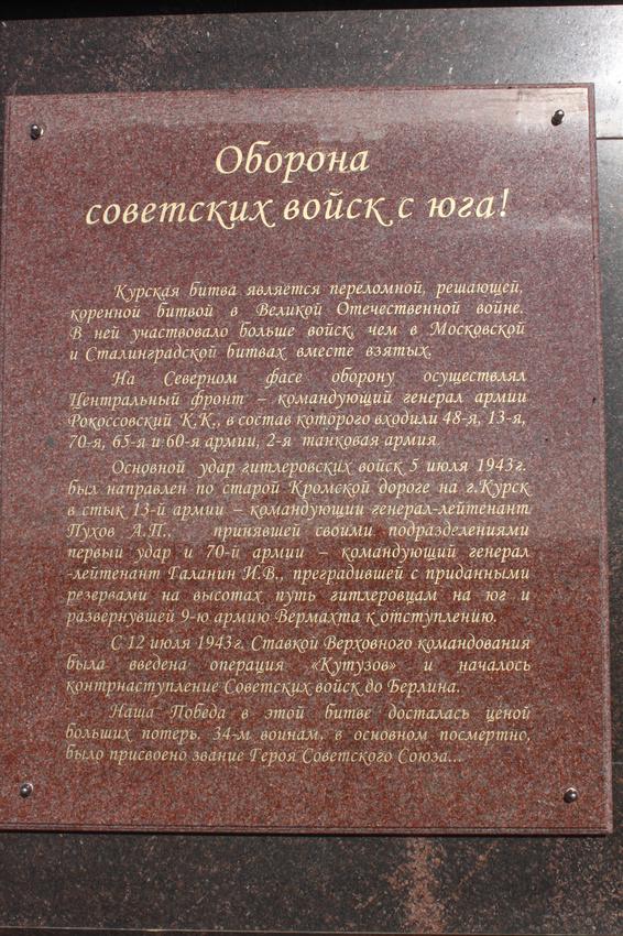 Учебник Северный Фас Курской Дуги