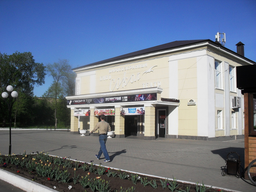 г.Оренбург, кинотеатр<Сокол>