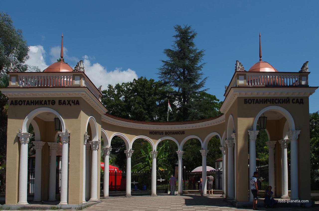 Ботанический сад.. | Сухум (Абхазия)