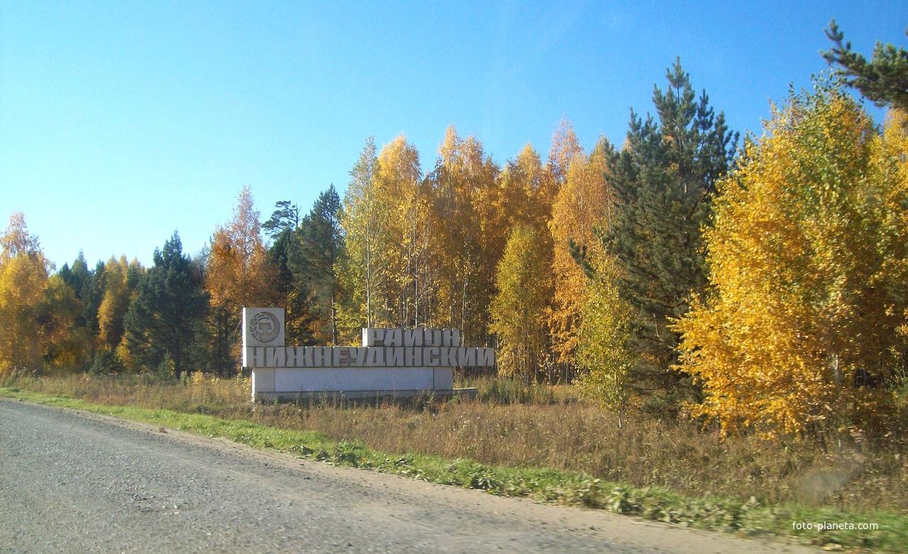 Начинается Нижнеудинский район. Дорога Р-255 Сибирь