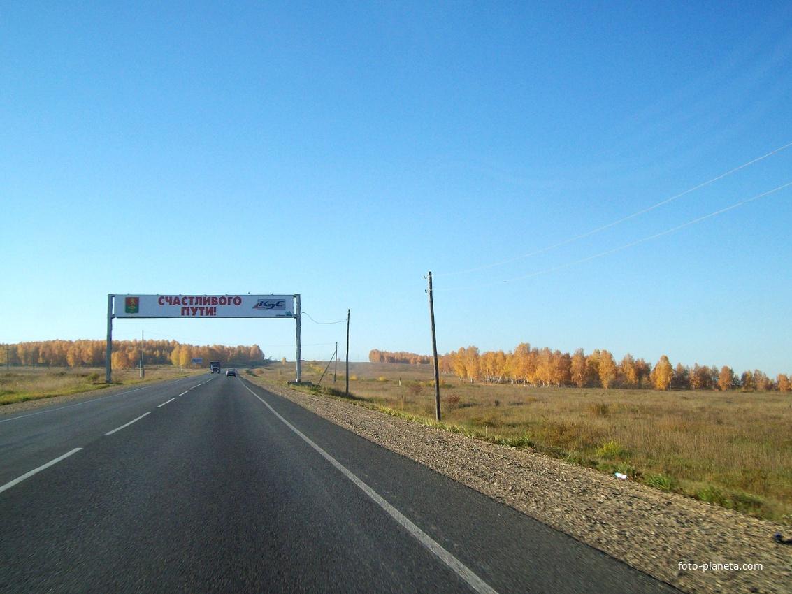 Дорога Р-255 Сибирь. Выезд из Канска