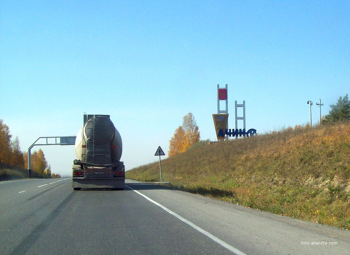 Дорога Р-255 Сибирь. Начинается Ачинск. Объездная дорога