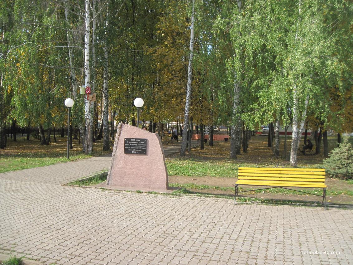 Памятный знак в сквере Победы.