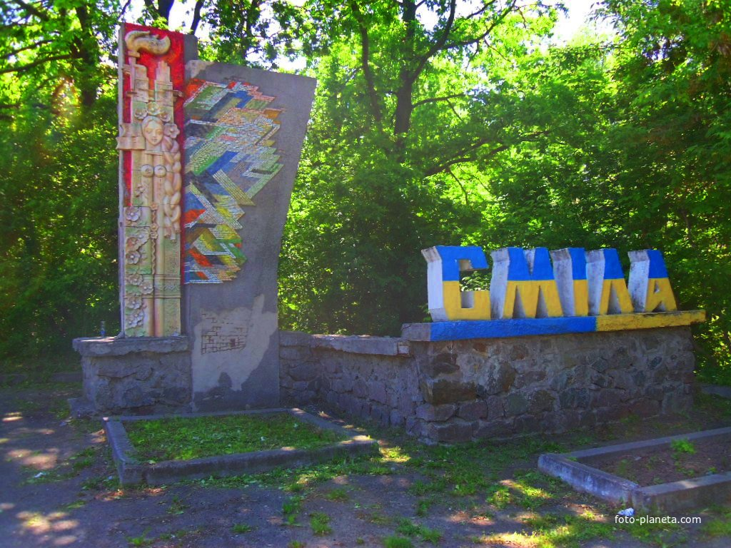 Смела,стелла на улице Трипольской.