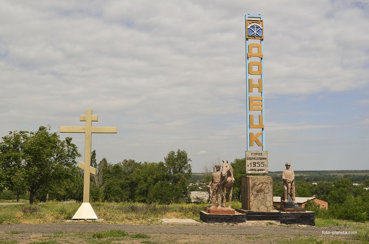 сидела донецк ростовской области фото того
