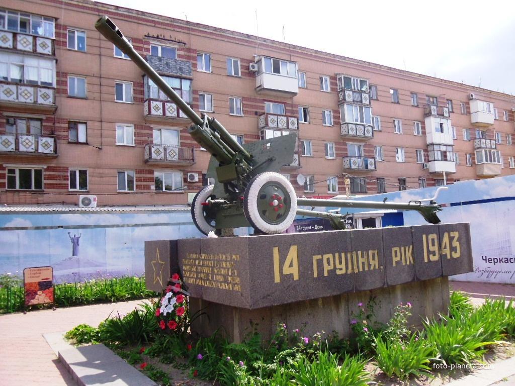 Пушка установлена в честь 25-летия освобождения Черкасс,войсками второго украинского фронта,от немецкой оккупации.