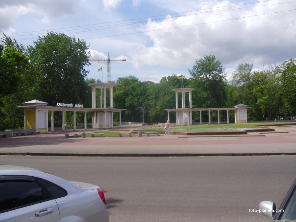 Парк Соборный.