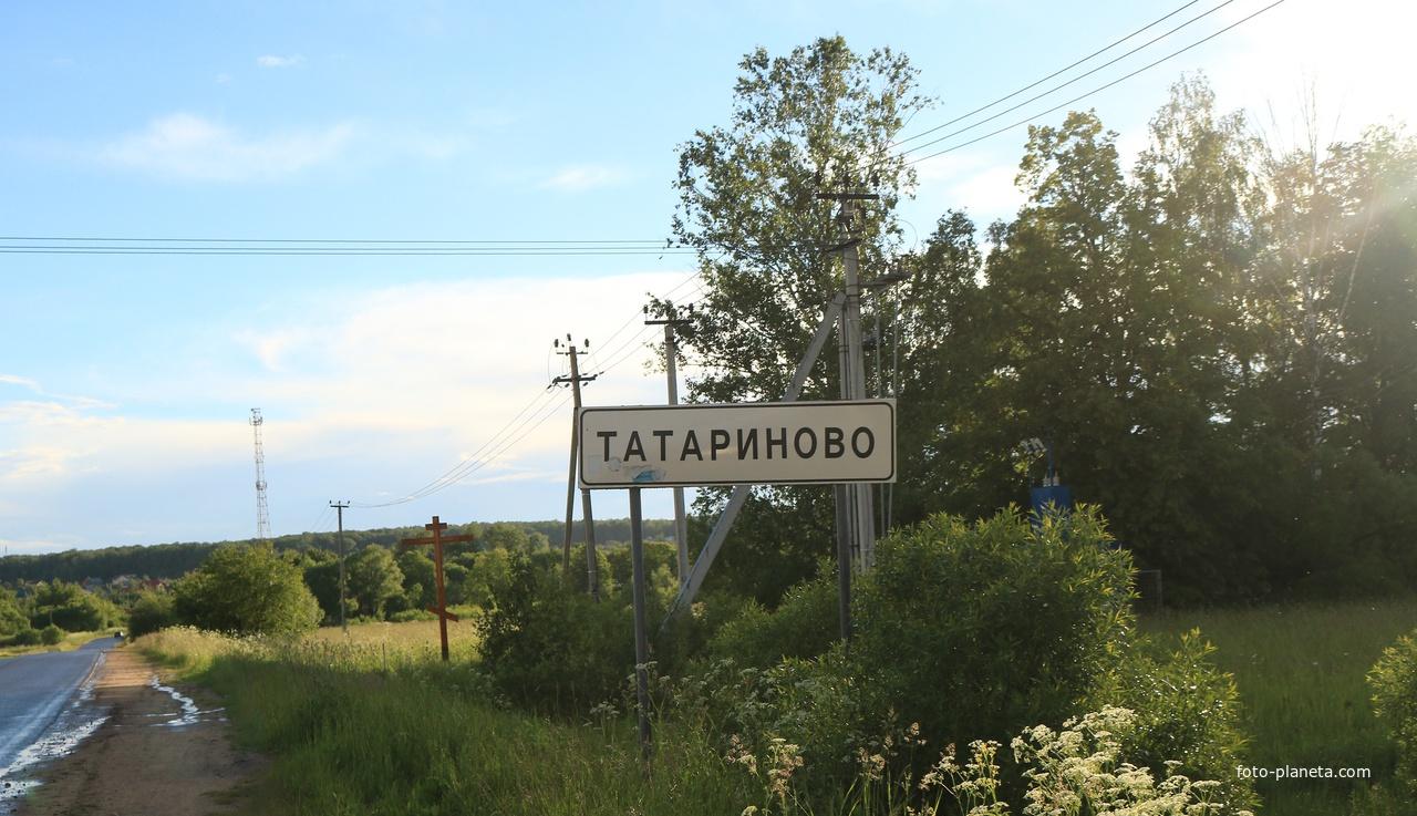 Татариново