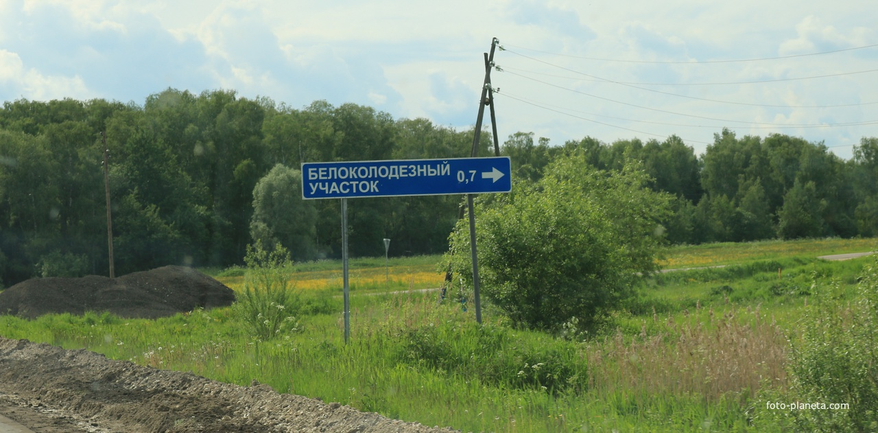 Посёлок Бело-Колодезский участок