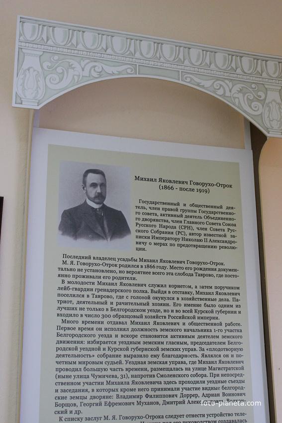 """Таврово. В музее """"Дворянский род Говорухо-Отроков""""."""