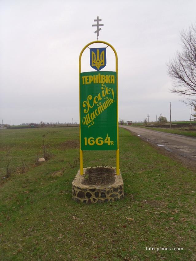 Тернівка. | Терновка (Смелянский район)
