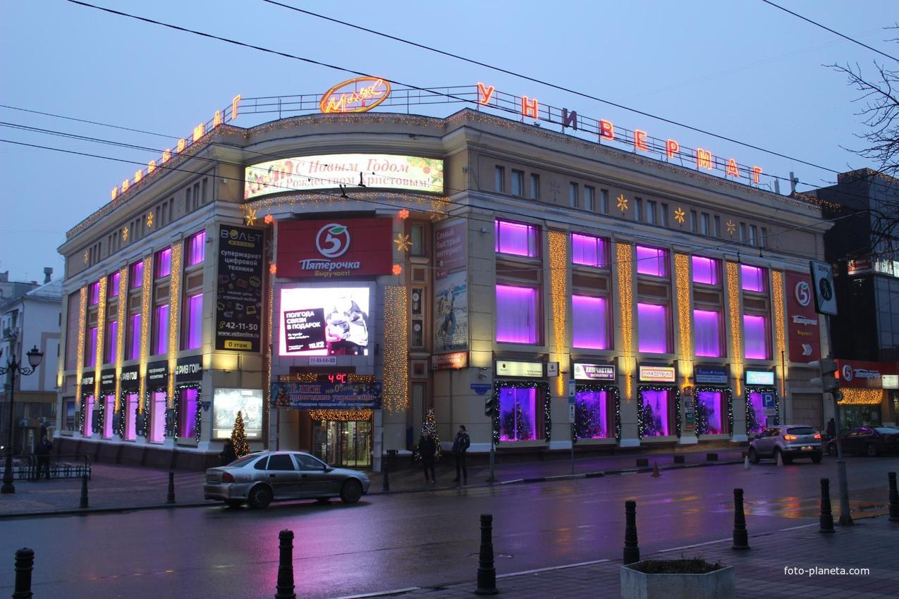 "Белгород. Универмаг ""Маяк"". | Белгородский район"