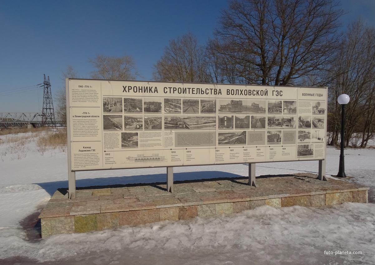 Стенд об истории строительства Волховской ГЭС