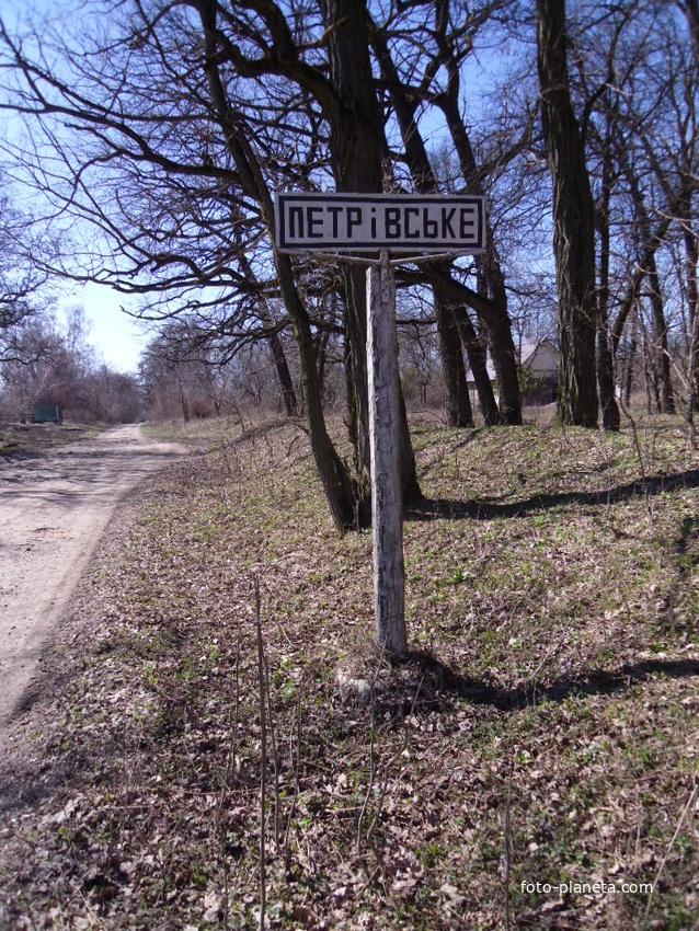 Хутір Петрівське(стара назва),тепер Лісове.